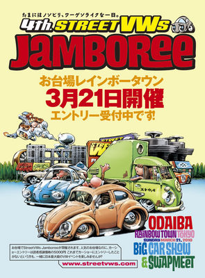 jamboree_poster.jpg